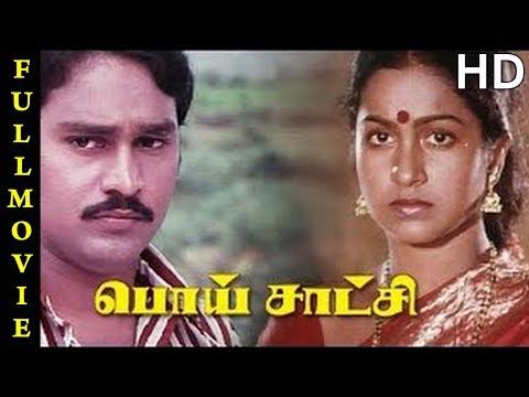 Poi Satchi Full Movie HD | K. Bhagyaraj | Radhika | Ilaiyaraaja