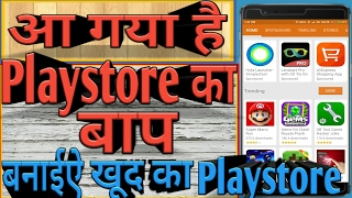 Make Your own android play store 😵😵😨