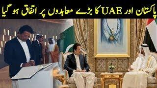 Prime Minister Imran Khan Agreements With UAE   Imran Khan Visit UAE Latest News and Updates