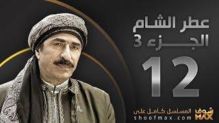 مسلسل عطر الشام الجزء الثالث برومو الحلقة 12 - على موقع شوف ماكس