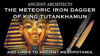 The Meteoric Iron Dagger of Tutankhamun & the Mesopotamian Connection | Ancient Architects
