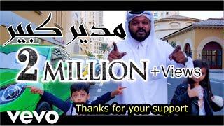 كريم تايم - مدير كبير ( فيديو كليب حصري ) | 2017 - 2018 Kareemtime song