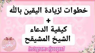 خطوات لزيادة اليقين بالله وكيفية الدعاء مع الشيخ عبد الكريم المشيقيح