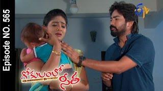 Gokulamlo Seeta |24th March 2017 | Full Episode No 565| ETV Telugu