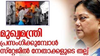 ബിജെപിക്ക് രാജസ്ഥാനില് എല്ലാം പിഴയ്ക്കുന്നു-leaders fight at vasundhara raje rally