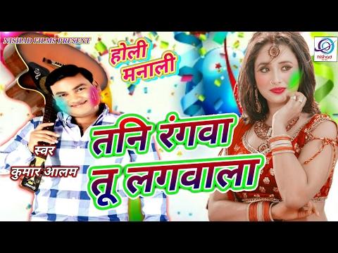 Xxx Mp4 तनि रंगवा तू लगवाला Tani Rangwa Tu Lagwala Kumar Alam Holi Manali Bhojpuri Holi Song 2017 3gp Sex