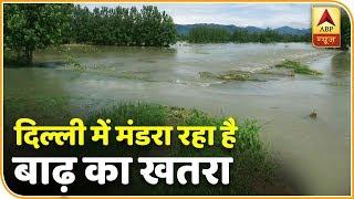 दिल्ली में बाढ़: राजधानी के नीचले इलाकों में भरा पानी, लोगों को खाली करने का दिया गया आदेश