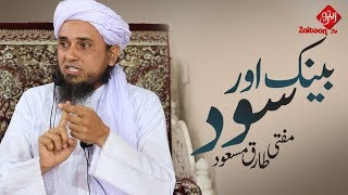 bank or soodh | Mufti Tariq Masood