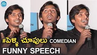 Pelli Choopulu Movie Comedian Funny Speech    Vijay Devarakonda    Ritu Varma    Nandu