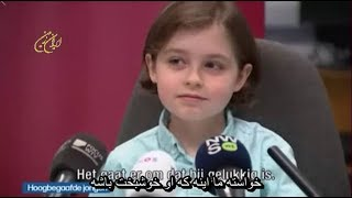 پسر هشت ساله ایرانی هلندی ساکن بلژیک , جوان ترین دانشجوی جهان
