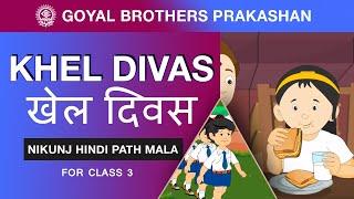 Khal Dewas- खेल दिवस
