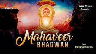 महावीर  भगवान। जैन भजन। राजकुमार विनायक। Mahaveer Bhagwan Rajkumar Vinayak