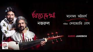 Phire Dekha Nazrul | Manomay Bhattacharya | Pandit Debojyoti Bose | Audio Jukebox | Nazrul Geeti