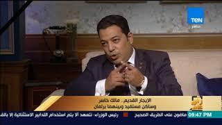 رأي عام - اتهامات متبادلة على الهواء بين نائب برلماني والمستشار مشيل حليم بسبب قانون الإيجار القديم