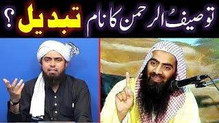 Tauseef-ur-Rahman Rashidi Sb. nay apna NAME kewn TABDEEL kia ??? (By Engineer Muhammad Ali Mirza)