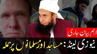 Terror Attack in New Zealand    Maulana Tariq Jameel Latest Bayan 22 March 2019