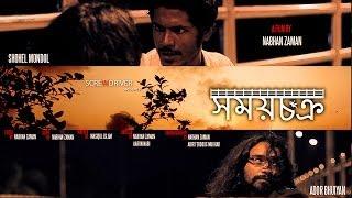 Shomoychokro | Bengali Short Film | English Subtitle | International Version