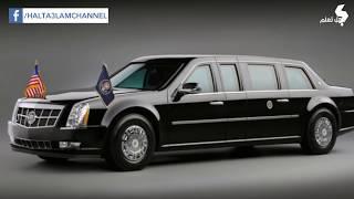 عشر حقائق مذهلة حول سيارة الرئيس ترامب