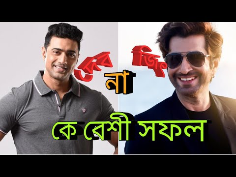 Xxx Mp4 DEV VS JEET Who Is The Best Of Tollywood Box Office HOICHOI UNLIMITED 3gp Sex