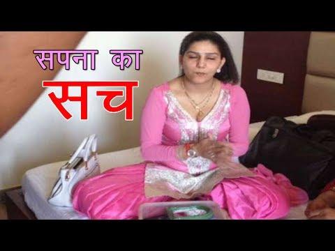 Xxx Mp4 डांसर सपना चौधरी की वायरल तस्वीरों का सच Reality Of Sapna Chaudhary S Raid 3gp Sex