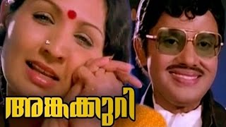 Angakkuri : Malayalam Feature Film : Jayan : Jayabharathi : Sukumaran : Seema