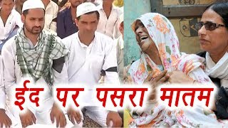 Junaid Case: Villagers wear black bands on Eid as silent protest । वनइंडिया हिंदी