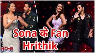 Sonakshi Sinha के सबसे बड़े Fan है Hrithik Roshan