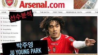 선수분석 ㅣ 박주영 Ju Young Parkㅣ 우리나라최고의공격수
