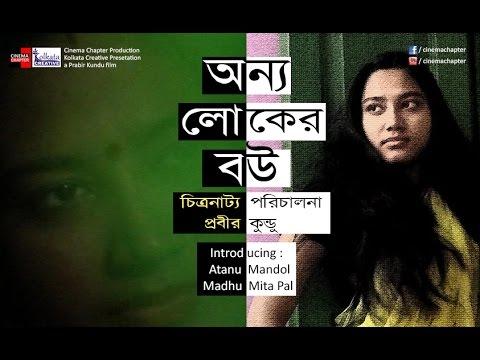 Anyo Loker Bou | Award Winning Bengali Short Film | Bangla Movie
