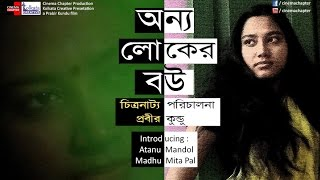 Anyo Loker Bou | Award Winning Bengali Short Film | Bangla Movie
