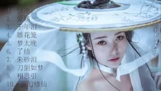 Top 10 Dong Zhen 2016    董贞的最佳歌曲