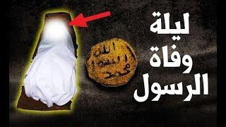 ستبكى بشدة عندما تشاهد ما حدث فى أخر ليلة فى حياة الرسول محمد ﷺ..لحظات مؤثرة جداً !!