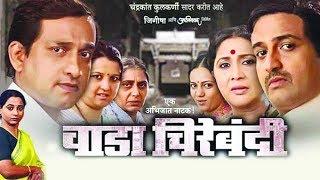 Wada Chirebandi | Marathi Natak | Nivedita Saraf , Vaibhav Mangle & Prasad Oak