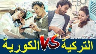 تعرف على 30 من أشهر المسلسلات التركية المقتبسة من الدراما الكورية 😱 لن تصدق!!