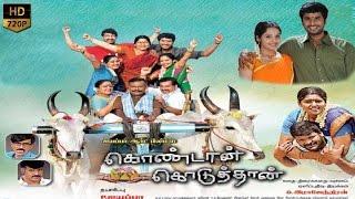 kondaan koduthaan tamil full movie | Exclusive latest tamil movie | Kathir | Advaitha