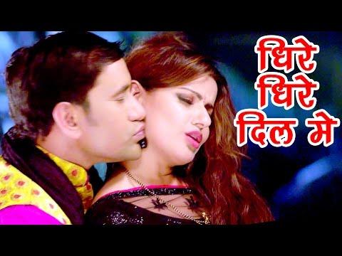 धीरे धीरे दिल में - Gulami - Nirahuaa & Madhu Sharma - Bhojpuri Hot Songs 2017 new