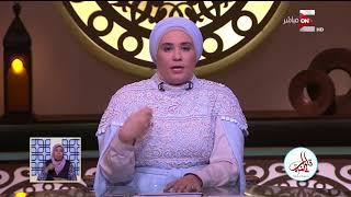 قلوب عامرة ـ نصيحة د. نادية عمارة لزوجة عن التدخل في العلاقة بين الزوج و أهله