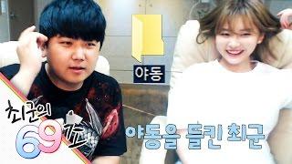 고말숙, 최군의 비밀 야동을 발견하다! [69초] - KoonTV