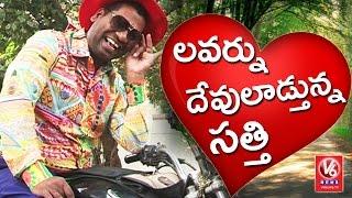 Bithiri Sathi Searches For Lover | Girl Turns Thief For Boyfriend In Hyderabad | Teenmaar News