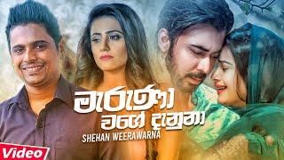 Maruna Wage Danuna | Shehan Weerawarna | New Sinhala Song 2020