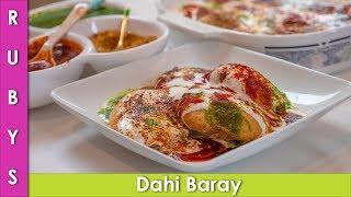 Dahi Barda, Vada ya Bhalla jo Kahain Uski Recipe in Urdu Hindi  - RKK