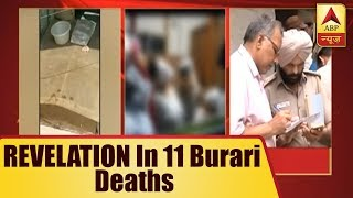 REVELATION In 11 Burari Deaths: Elderly Woman Was Strangulated And Killed | ABP News