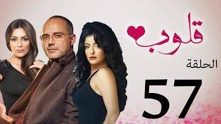 مسلسل قلوب الحلقة | 58 | Qoloub series