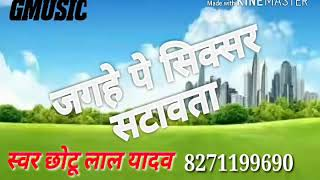 Chhotu lal yadav bhojpuri song