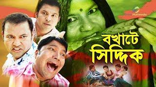 Bokhate Siddik | বখাটে সিদ্দিক । Bangla Comedy Natok 2019 | Siddikur Rahman