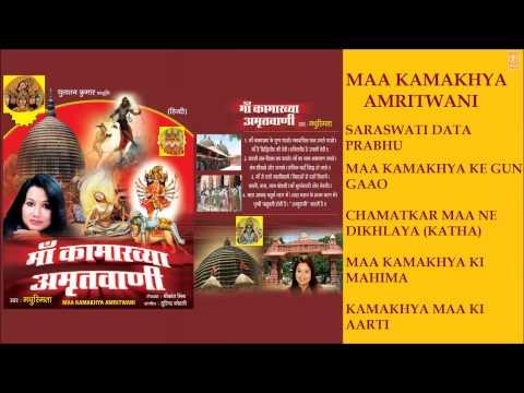 Xxx Mp4 Maa Kamakhya Amritwani Aarti By Madhusmita Full Audio Songs Juke Box 3gp Sex