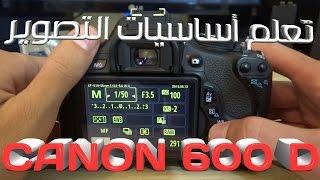 شرح مفصل لكاميرات الديجيتل Canon 600D ومبادئ التصوير HD 1080
