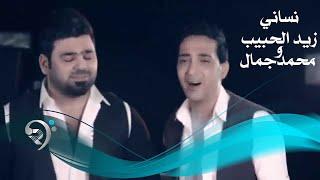 زيد الحبيب + محمد جمال / نساني - Video Clip
