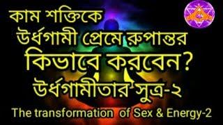 কামের রূপান্তর কথোপকথন সহকারে ২য় অংশ(The Conversion of Sex & Energy)_Das Aponanand