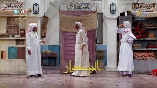 سلطان الفرج واحمد التمار وسامي مهاوش ودعم العمالة - مسرحية #البيدار